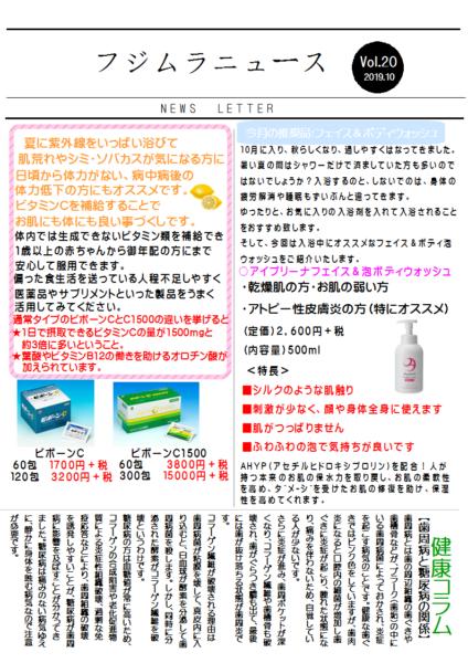フジムラニュース vol.20