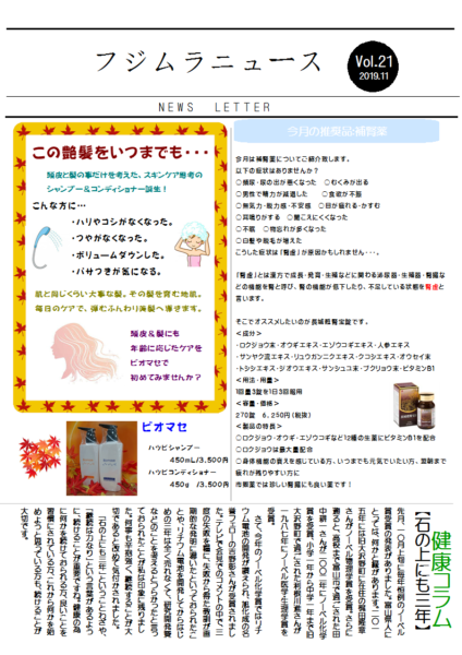 フジムラニュース Vol.21