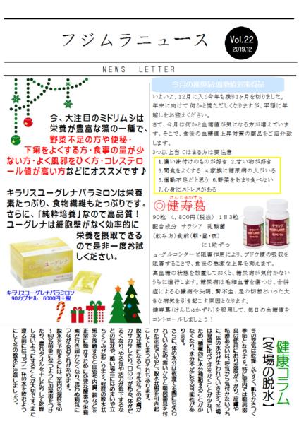 フジムラニュース vol.22