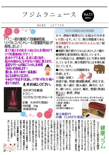 フジムラニュース vol.23