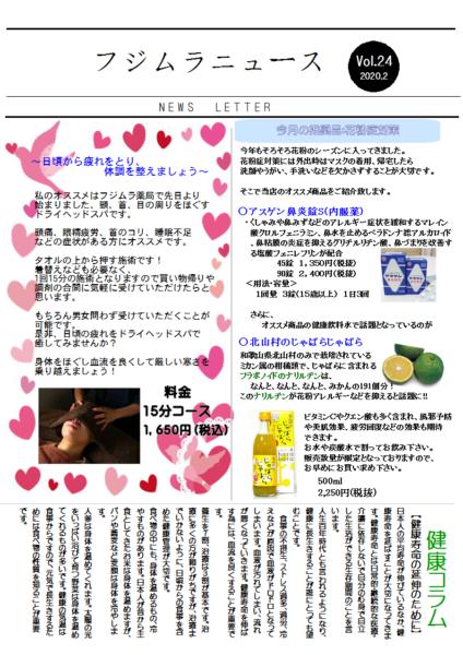 フジムラニュース vol.24