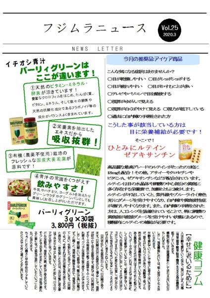 フジムラニュース vol.25