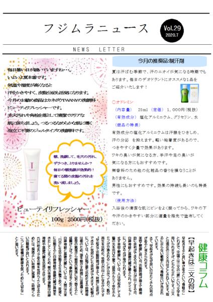 フジムラニュース vol.29