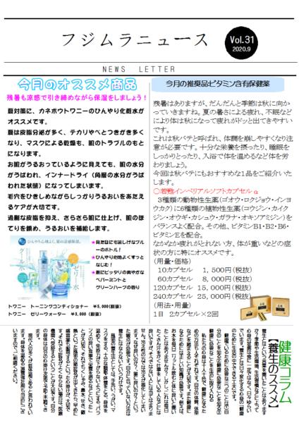 フジムラニュース vol.31