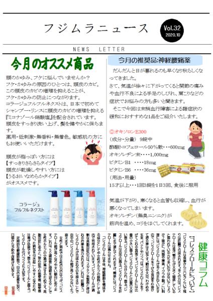 フジムラニュース vol.32