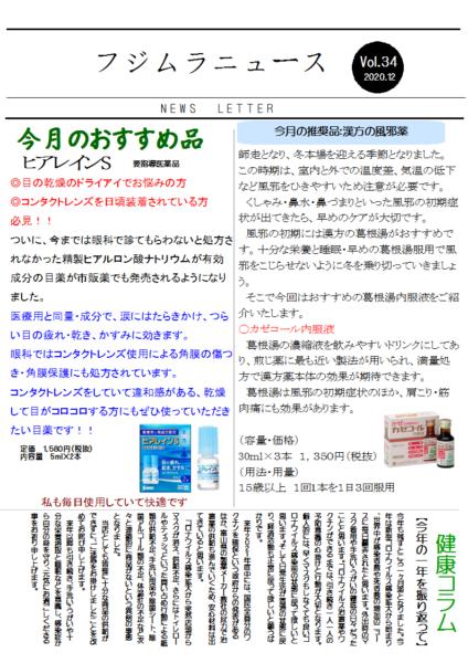 フジムラニュース vol.34