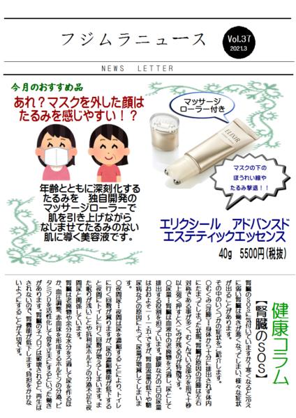 フジムラニュース vol.37