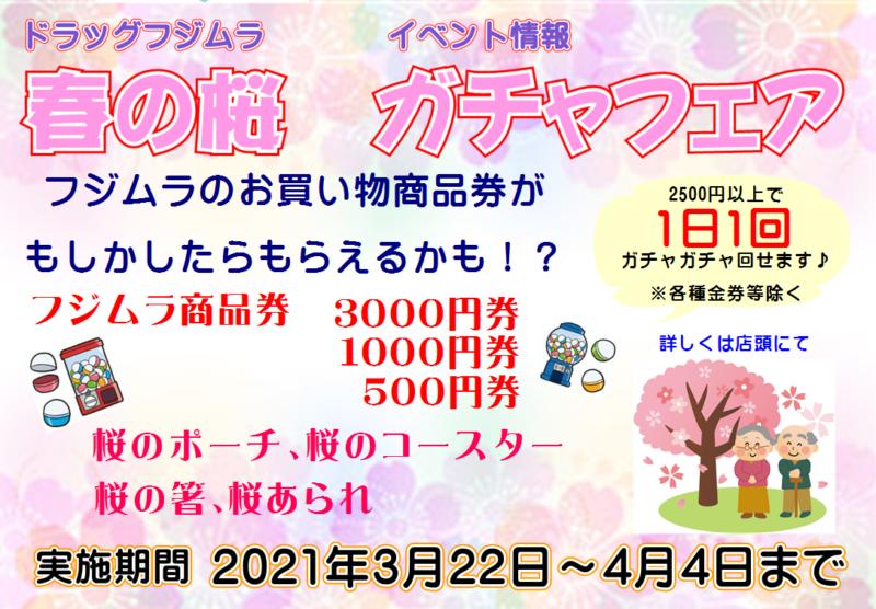 春の桜 ガチャフェア
