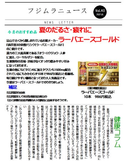 フジムラニュース vol.40