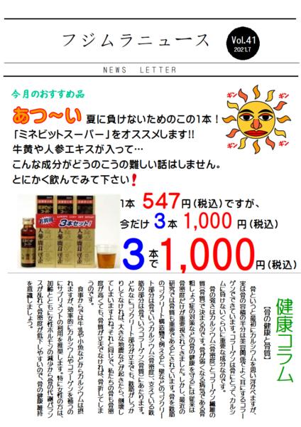 フジムラニュース vol.41