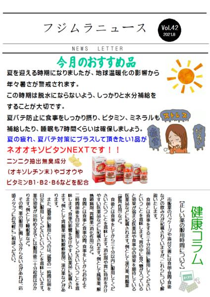 フジムラニュース vol.42