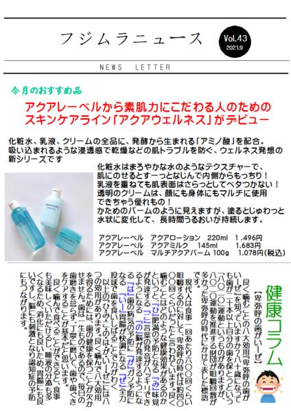 フジムラニュース vol.43